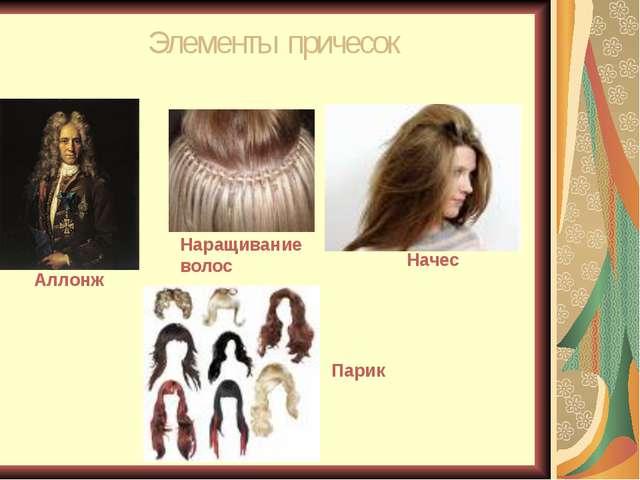 Элементы причесок Аллонж Наращивание волос Начес Парик