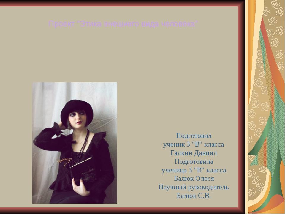 """Проект """"Этика внешнего вида человека"""" Подготовил ученик 3 """"В"""" класса Галкин..."""