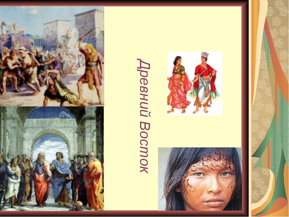 Древний Восток
