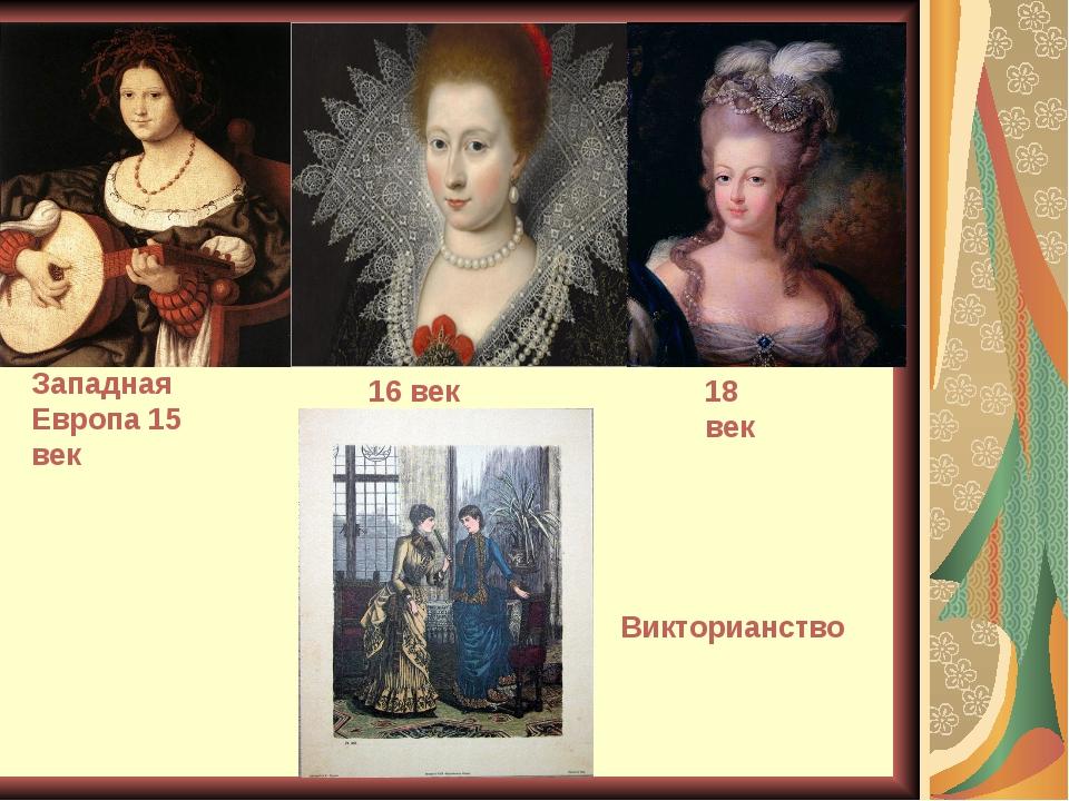 Западная Европа 15 век 16 век 18 век Викторианство