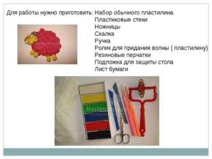 Набор обычного пластилина Пластиковые стеки Ножницы Скалка Ручка Ролик для пр