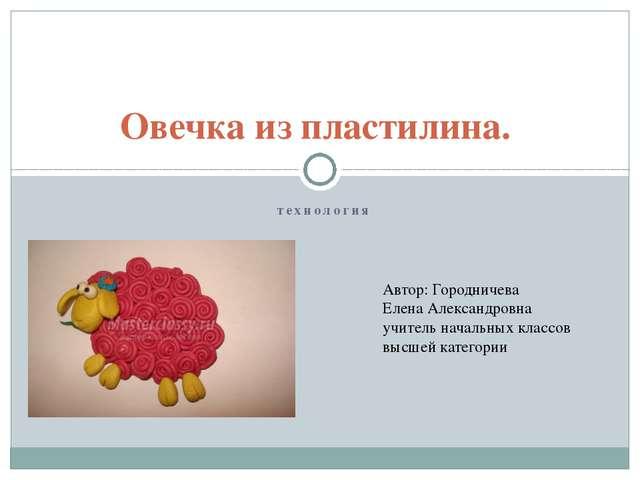 технология Овечка из пластилина. Автор: Городничева Елена Александровна учит...