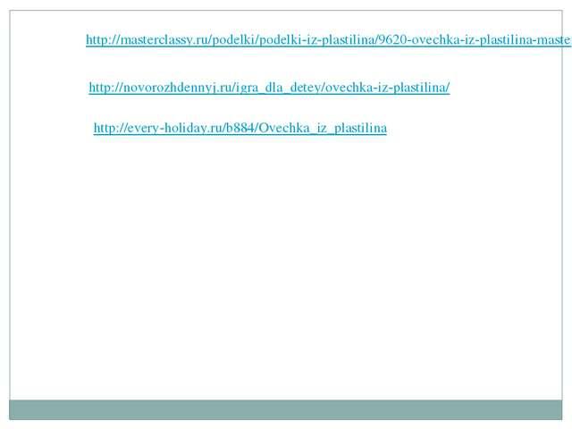 http://masterclassy.ru/podelki/podelki-iz-plastilina/9620-ovechka-iz-plastili...