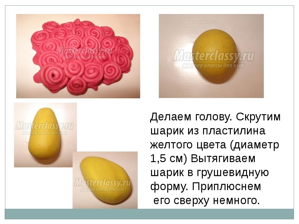 Делаем голову. Скрутим шарик из пластилина желтого цвета (диаметр 1,5 см) Выт...