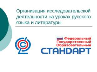 Организация исследовательской деятельности на уроках русского языка и литерат