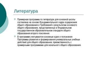 Литература Примерная программа по литературе для основной школы составлена на
