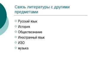 Связь литературы с другими предметами Русский язык История Обществознание Ино