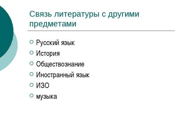 Связь литературы с другими предметами Русский язык История Обществознание Ино...