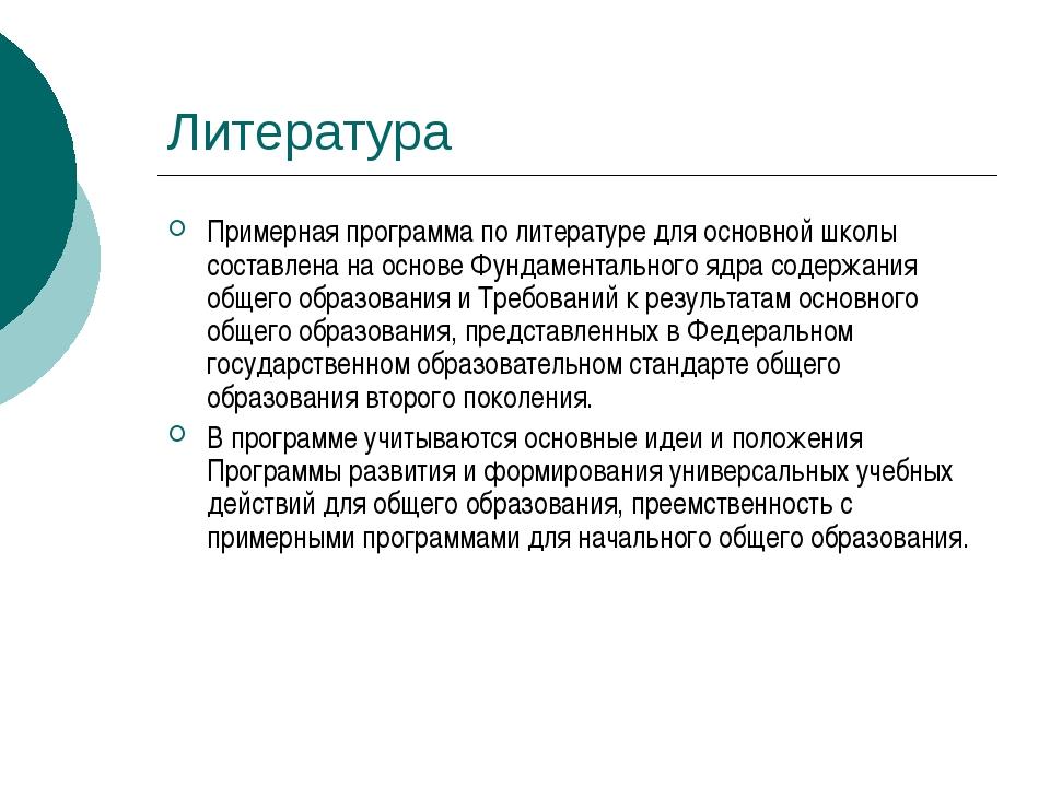 Литература Примерная программа по литературе для основной школы составлена на...