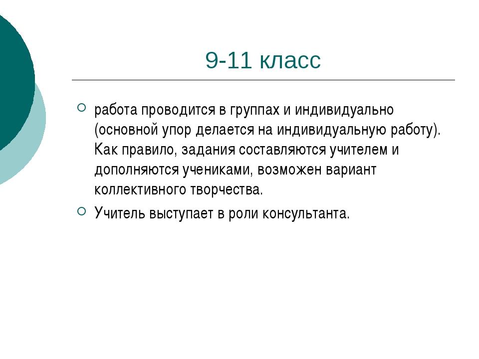 9-11 класс работа проводится в группах и индивидуально (основной упор делаетс...