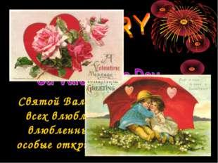 Святой Валентин - покровитель всех влюбленных. В этот день влюбленные дарят д