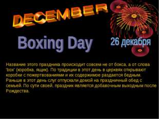 Название этого праздника происходит совсем не от бокса, а от слова 'box' (кор