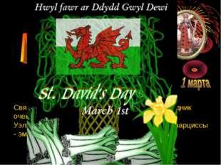 Святой Дэвид - покровитель Уэльса. Этот праздник очень важен для жителей Уэль