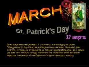 День покровителя Ирландии. В отличие от жителей других стран Объединенного Ко