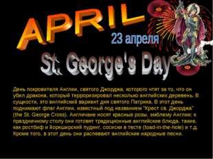 День покровителя Англии, святого Джорджа, которого чтят за то, что он убил др