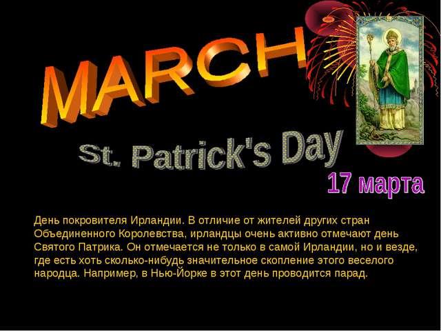День покровителя Ирландии. В отличие от жителей других стран Объединенного Ко...