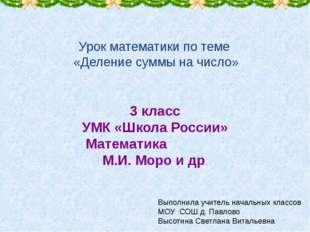 Урок математики по теме «Деление суммы на число» 3 класс УМК «Школа России» М