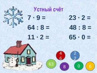 Устный счёт 7 ∙ 9 = 23 ∙ 2 = 64 : 8 = 48 : 8 = 11 ∙ 2 = 65 ∙ 0 = 63 8 0 6 22