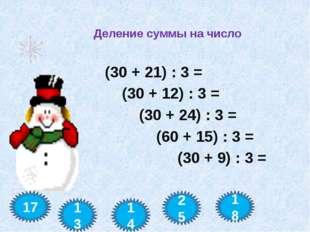 Деление суммы на число (30 + 21) : 3 = (30 + 12) : 3 = (30 + 24) : 3 = (60 +