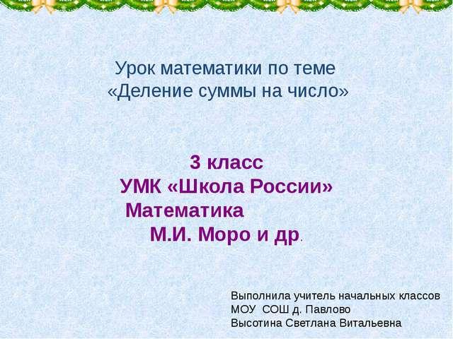 Урок математики по теме «Деление суммы на число» 3 класс УМК «Школа России» М...