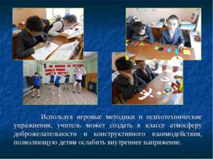 Используя игровые методики и психотехнические упражнения, учитель может созд