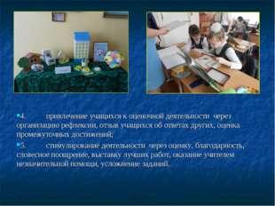 4. привлечение учащихся к оценочной деятельности через организацию рефлекси