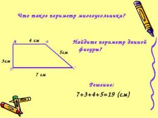 Что такое периметр многоугольника? Найдите периметр данной фигуры? Решение: 7