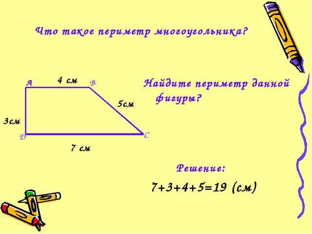 Что такое периметр многоугольника? Найдите периметр данной фигуры? Решение: 7...