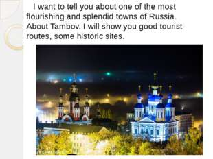 I want to tell you about one of the most flourishing and splendid towns of R