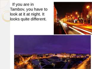 If you are in Tambov, you have to look at it at night. It looks quite differ