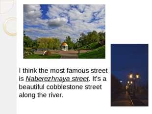 I think the most famous street is Naberezhnaya street. It's a beautiful cobbl