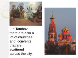 In Tambov there are also a lot of churches and convents that are scattered a