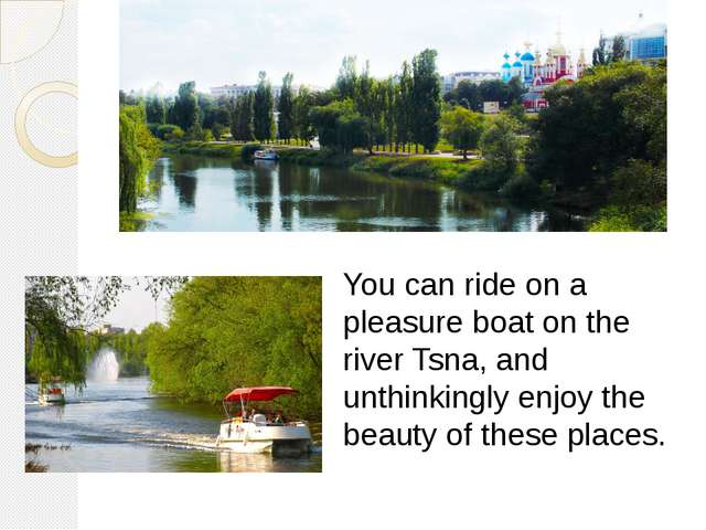 You can ride on a pleasure boat on the river Tsna, and unthinkingly enjoy the...