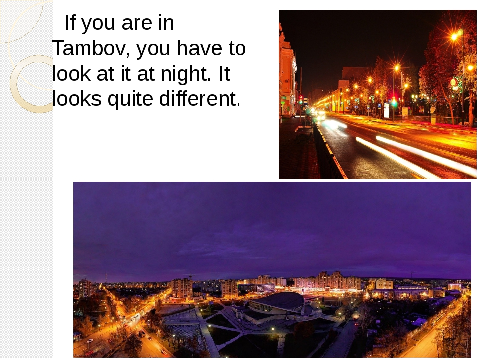 If you are in Tambov, you have to look at it at night. It looks quite differ...