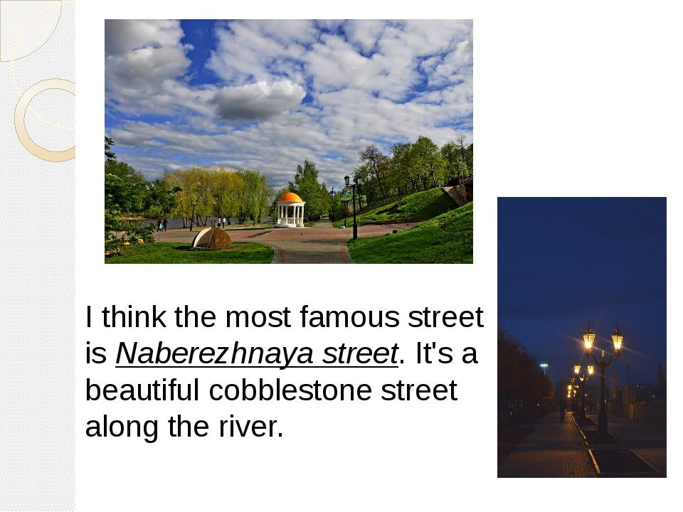 I think the most famous street is Naberezhnaya street. It's a beautiful cobbl...