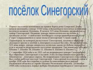 Первые поселения кочевников на правом берегу реки Северский Донец начали воз