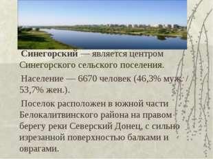 Синегорский — является центром Синегорского сельского поселения. Население —