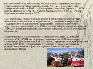 Ростовская область образована после сложных административно-территориальных