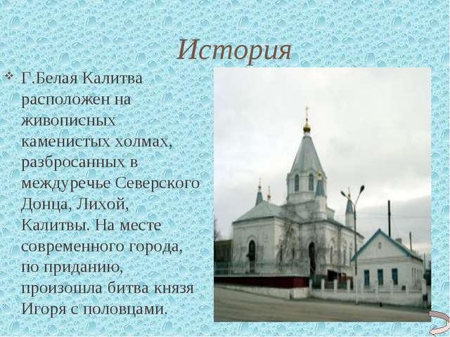 История Г.Белая Калитва расположен на живописных каменистых холмах, разбросан...