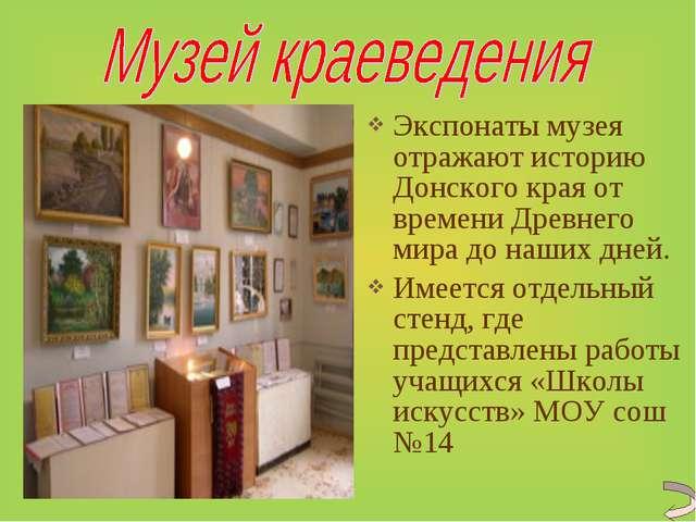 Экспонаты музея отражают историю Донского края от времени Древнего мира до на...