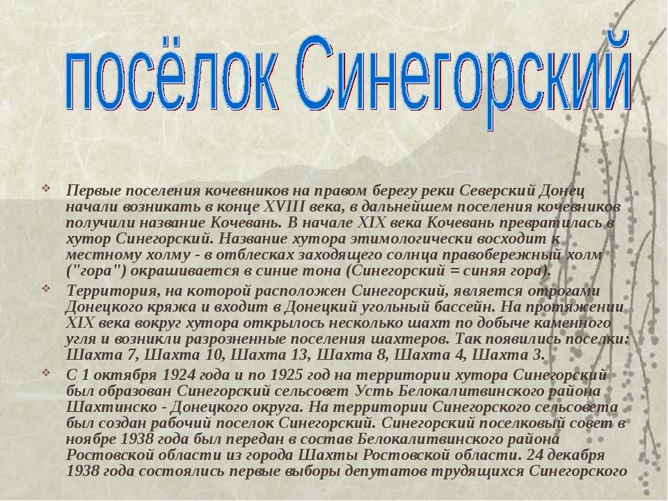 Первые поселения кочевников на правом берегу реки Северский Донец начали воз...