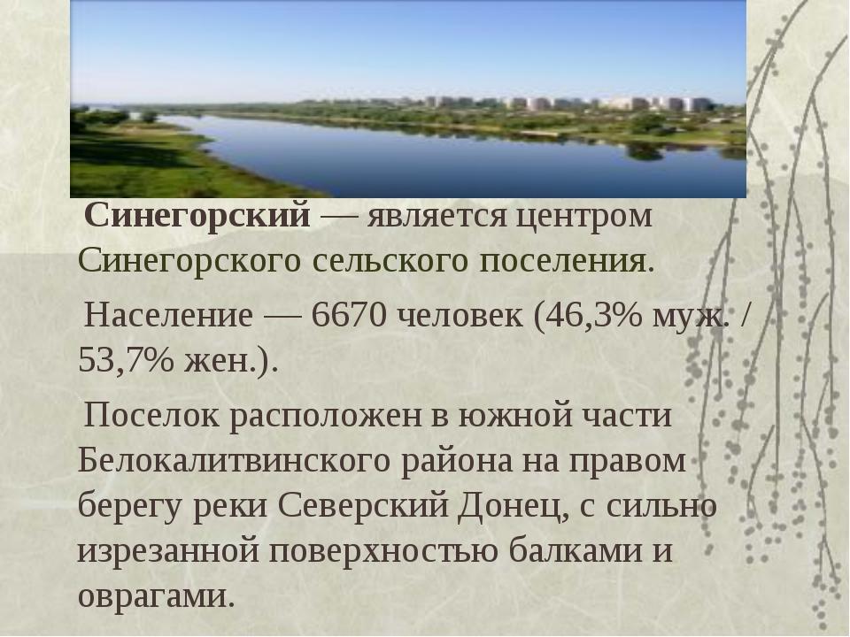 Синегорский — является центром Синегорского сельского поселения. Население —...