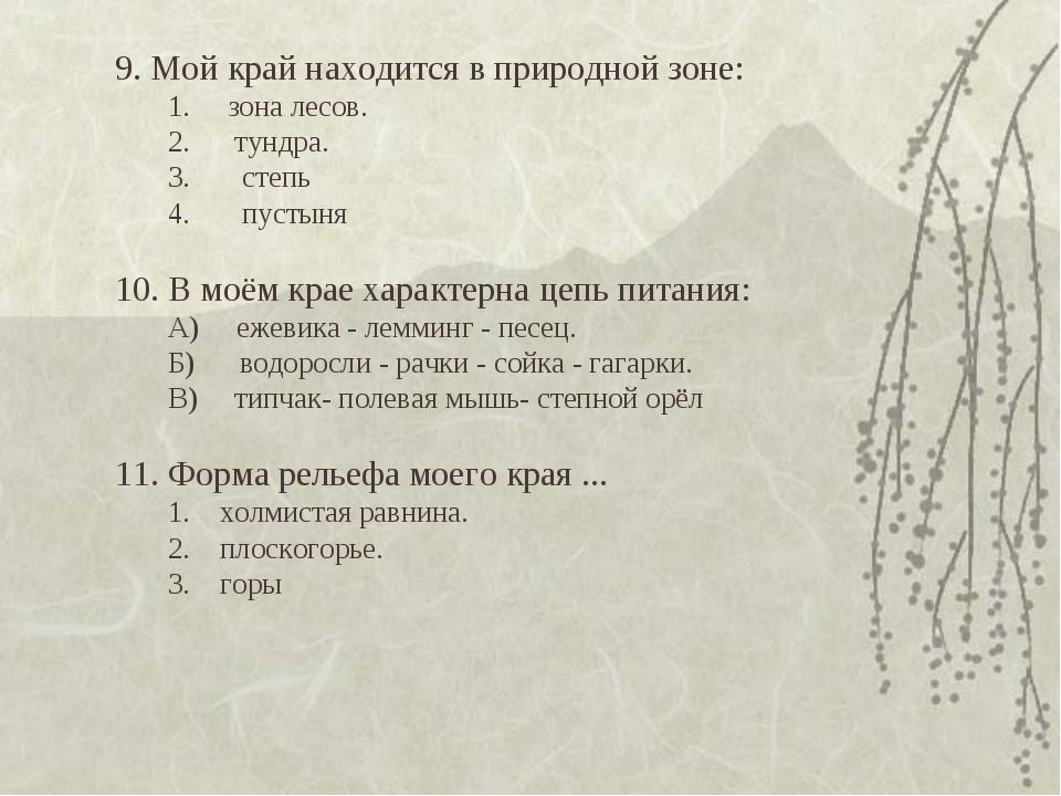 9. Мой край находится в природной зоне: 1. зона лесов. 2. тундра. 3. степь 4....