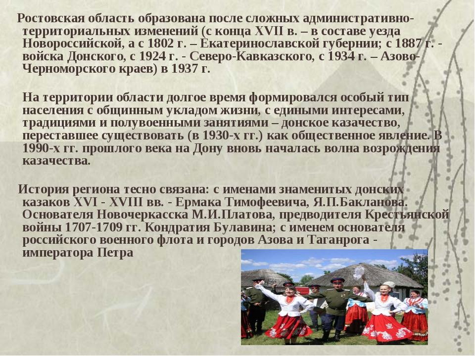 Ростовская область образована после сложных административно-территориальных...