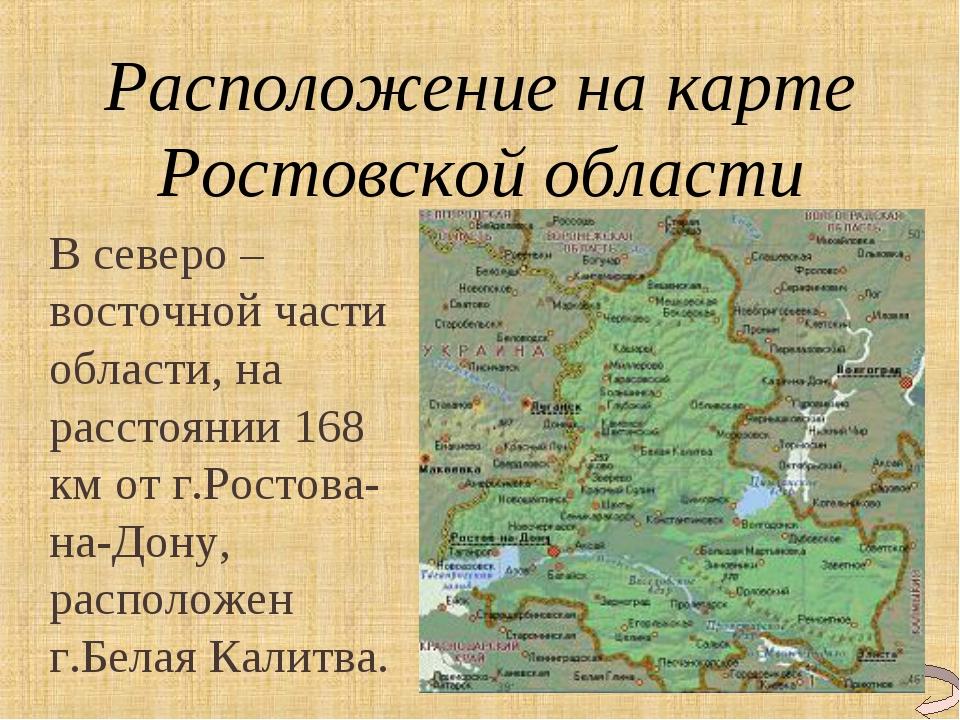 Расположение на карте Ростовской области В северо – восточной части области,...
