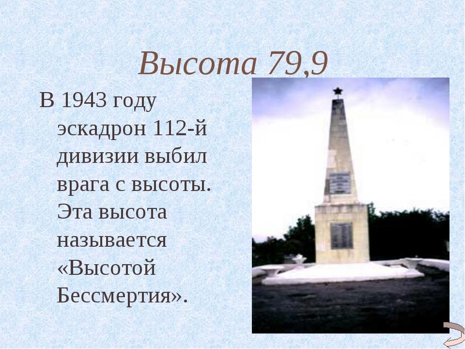 Высота 79,9 В 1943 году эскадрон 112-й дивизии выбил врага с высоты. Эта высо...