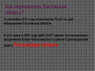 Как образовалась Ростовская область? 13 сентября 2012 года исполняется 75 лет
