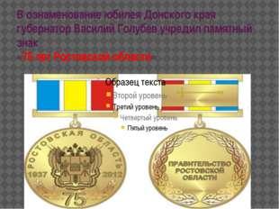 В ознаменование юбилея Донского края губернатор Василий Голубев учредил памят