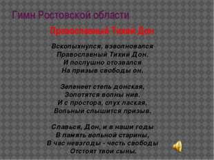 Гимн Ростовской области Православный Тихий Дон Всколыхнулся, взволновался Пр