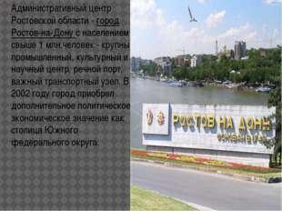 Административный центр Ростовской области - город Ростов-на-Дону с населением